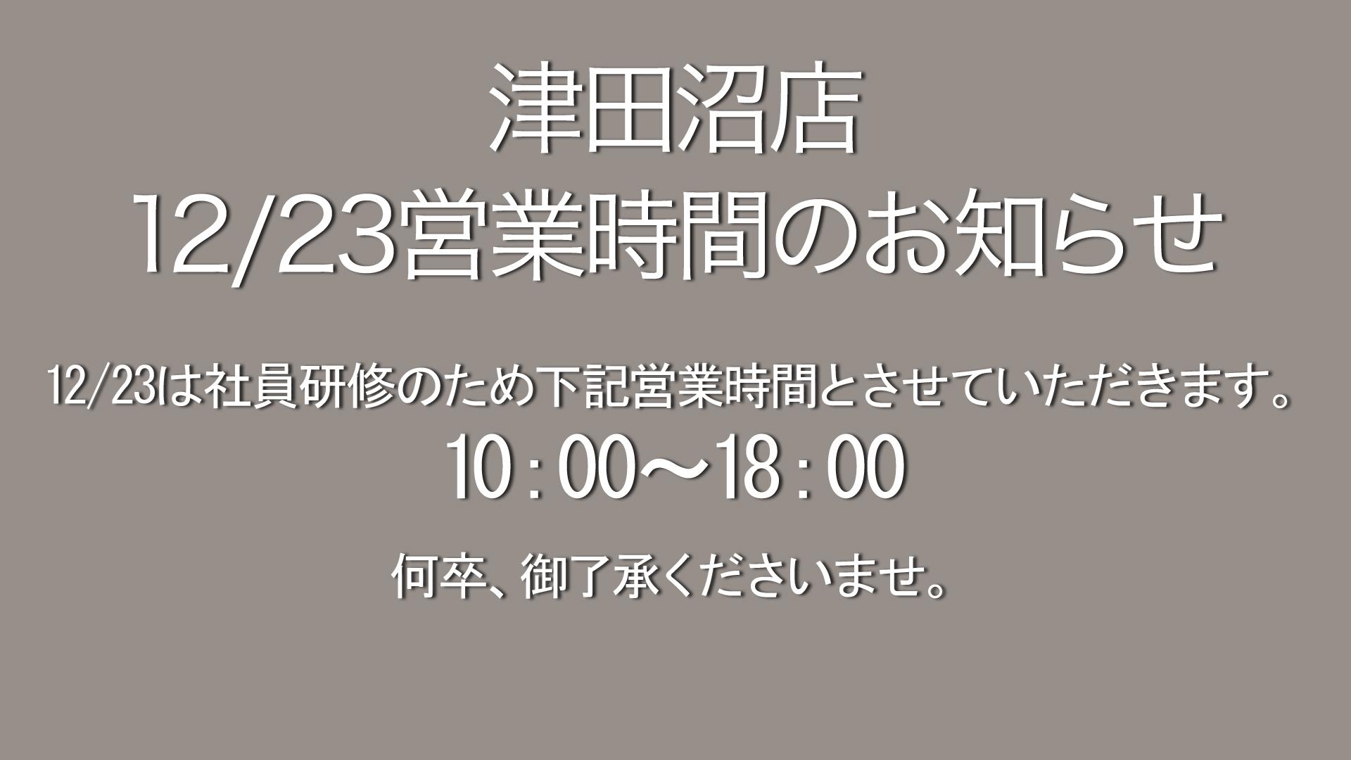 津田沼店 営業時間のお知らせ