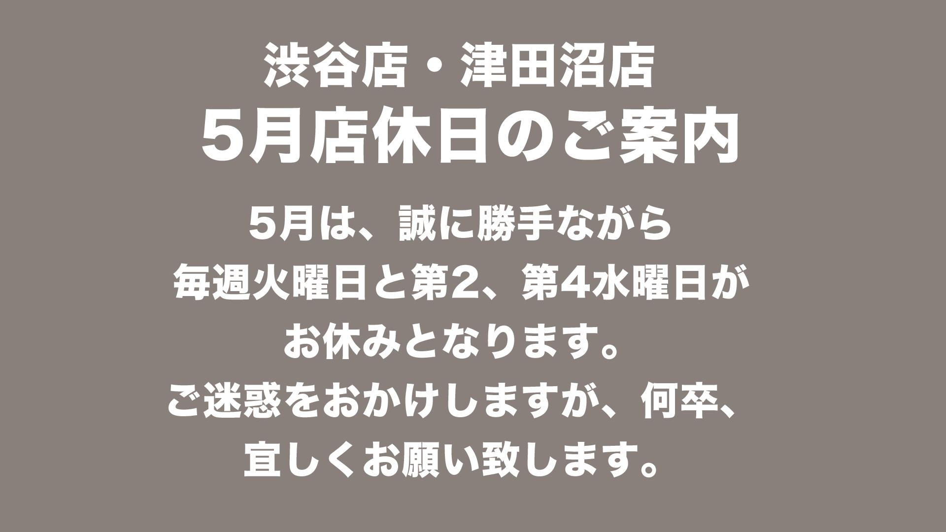 渋谷店・津田沼店 5月店休日のご案内