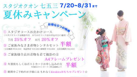 七五三の衣装がwebでお選び頂けます!夏休みキャンペーン(お母様・お父様のお着物セットが50%OFF)