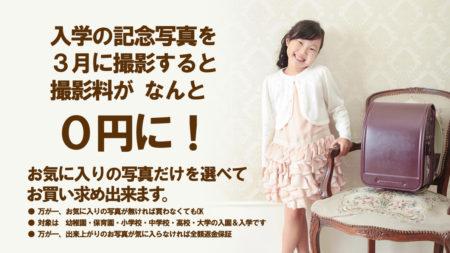入園・入学の記念写真を3月に撮影すると撮影料が、なんと0円に!「キャンペーン実施中」