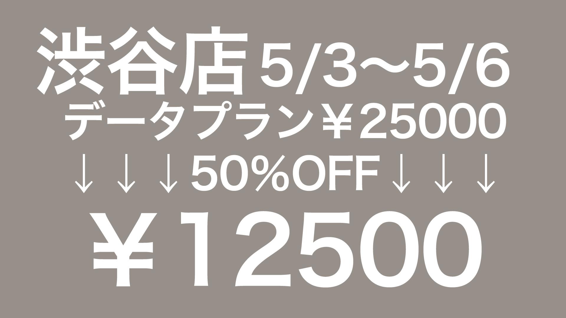 5/3〜5/6 2018ゴールデンウィーク50%OFF特別プラン