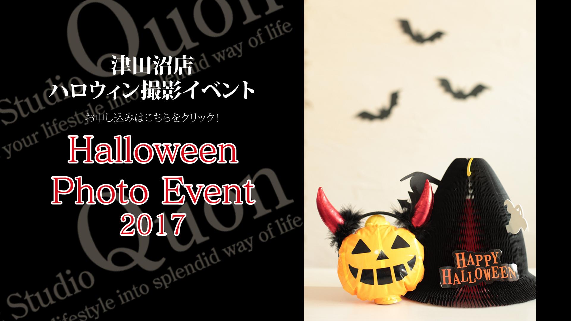 津田沼店 10月ハロウィン撮影イベント開催!
