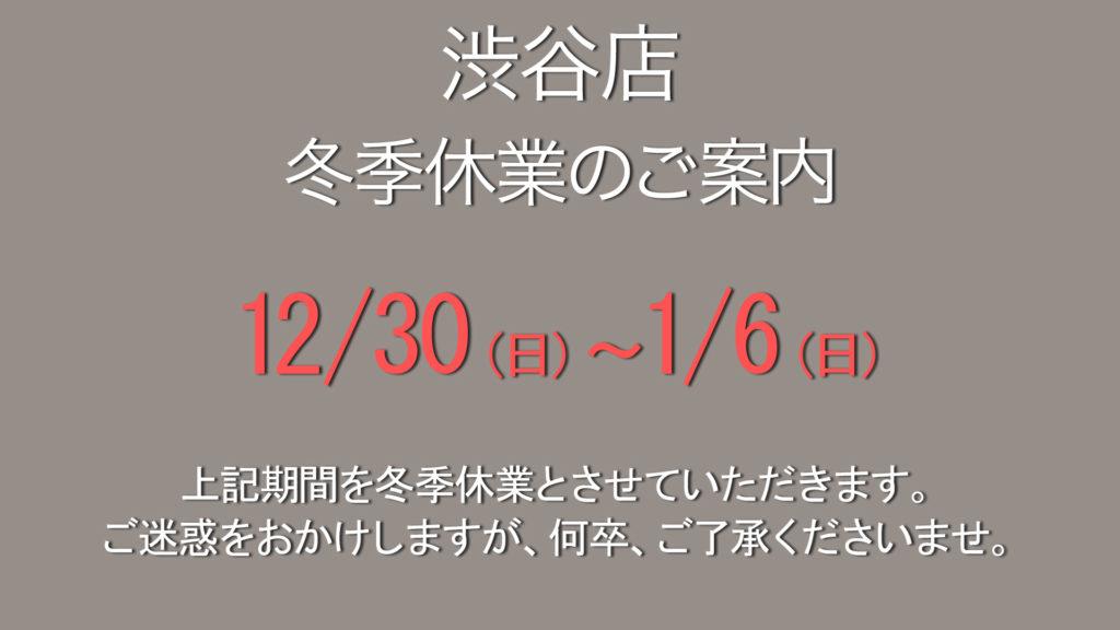 渋谷店 冬季休業のご案内