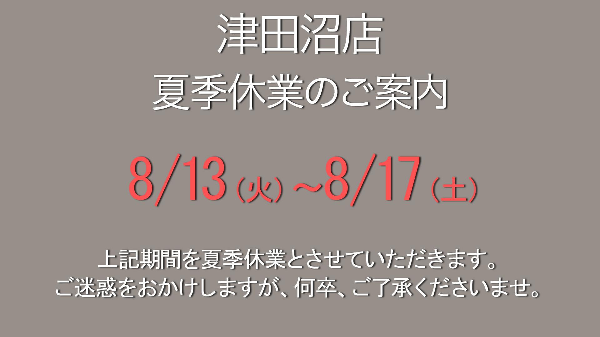 津田沼店 夏季休業のご案内