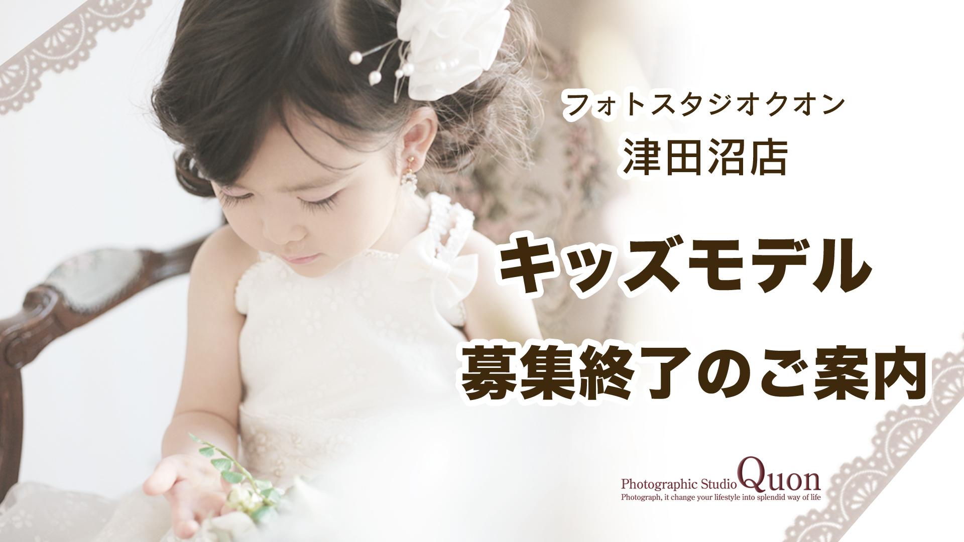 津田沼店キッズモデル募集終了のご案内