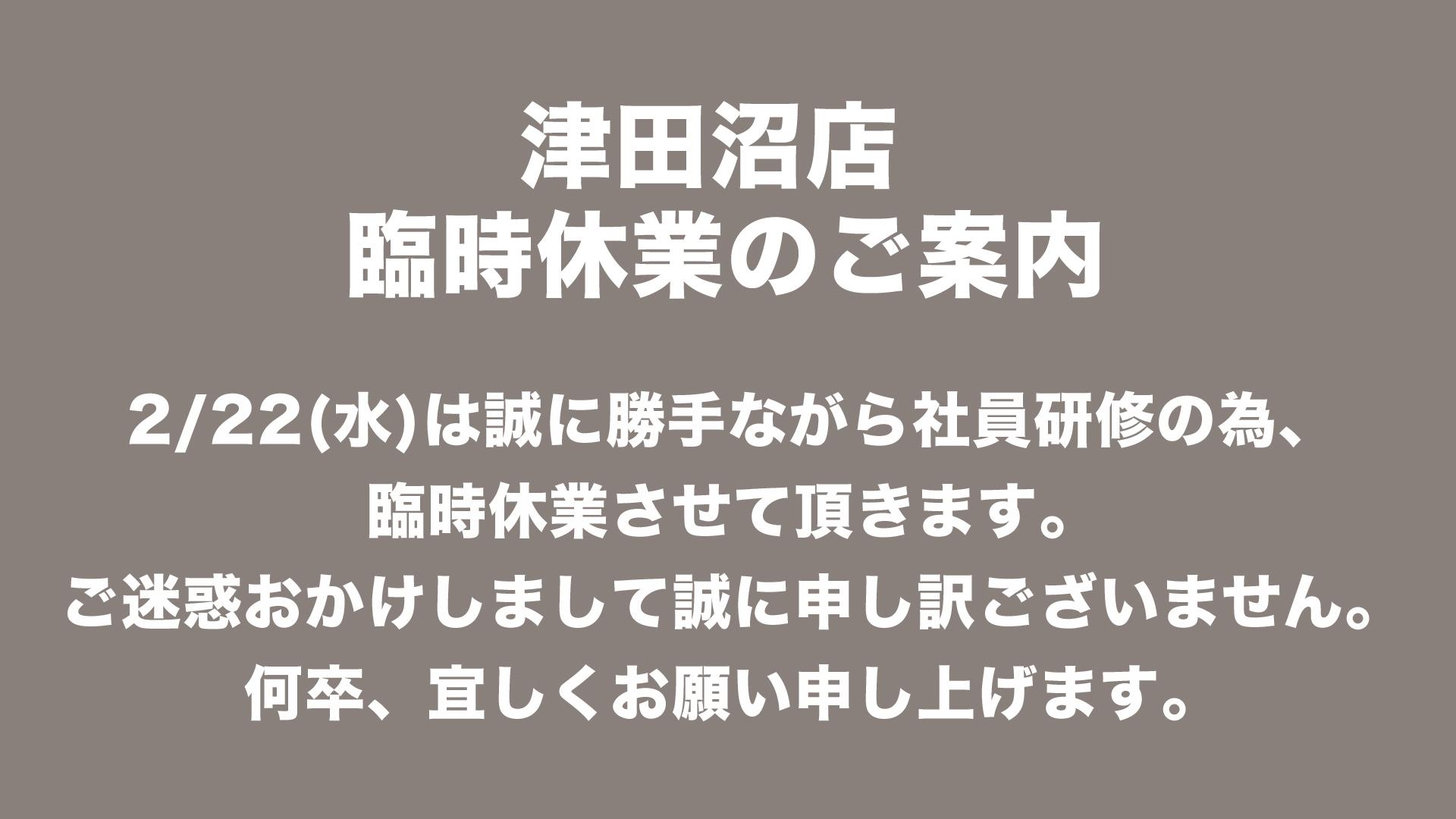 津田沼店 臨時休業のご案内