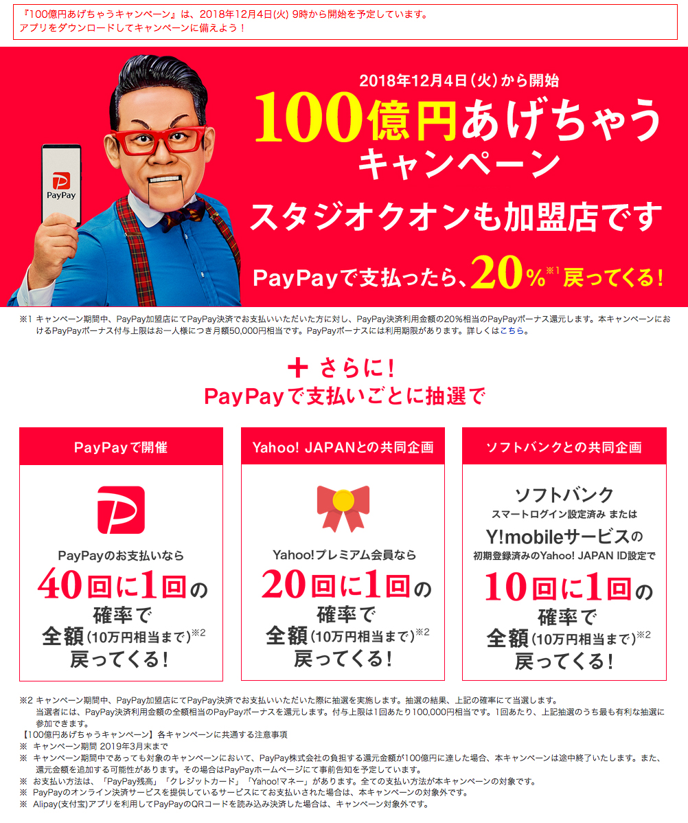 PayPay(ペイペイ)が使える写真館、フォトスタジオクオン