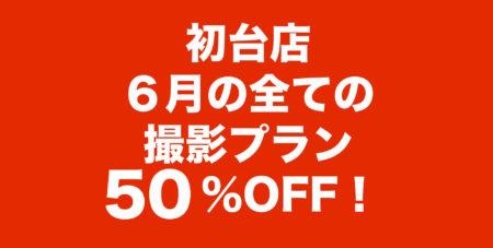 コロナ収束を願って 6月だけ・半額50%OFF(期間6/5〜6/28まで)