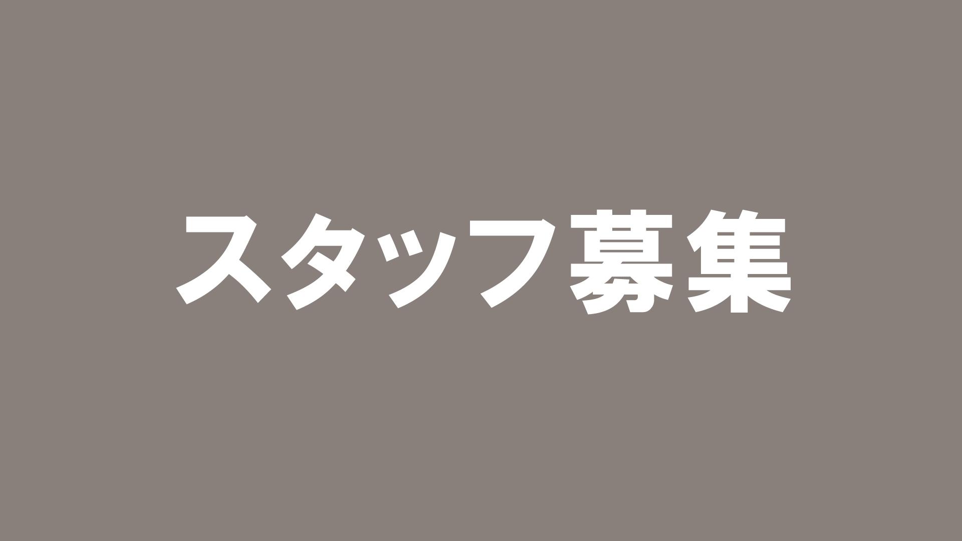 カメラマン・ヘアメイク・着付(アルバイト&登録)募集