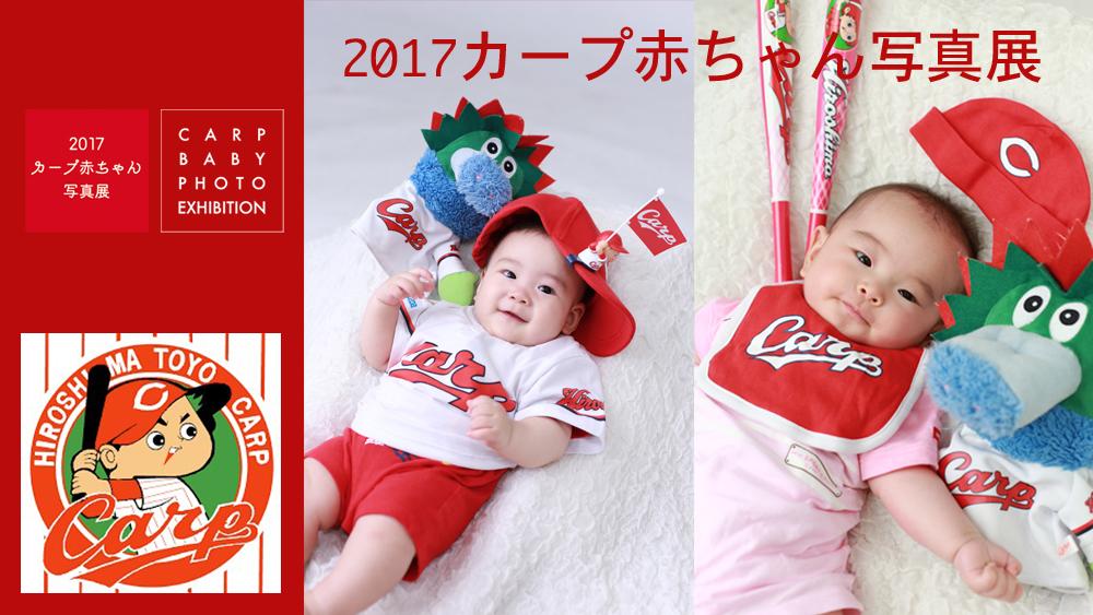 「2017カープ赤ちゃん写真展」