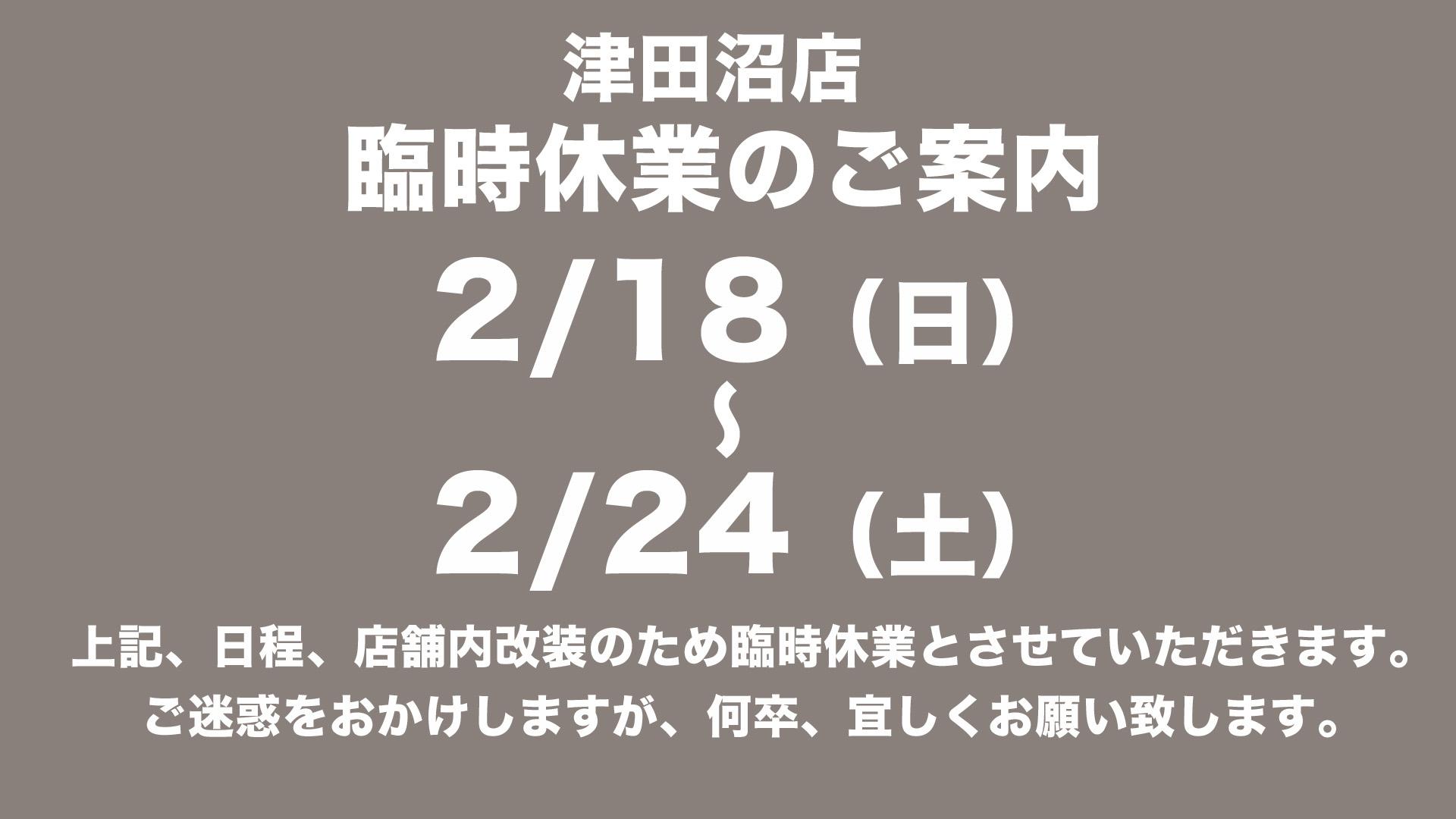 津田沼店2月臨時休業のご案内
