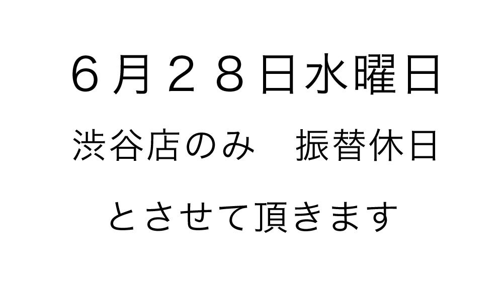 6/28 渋谷店休業のお知らせ