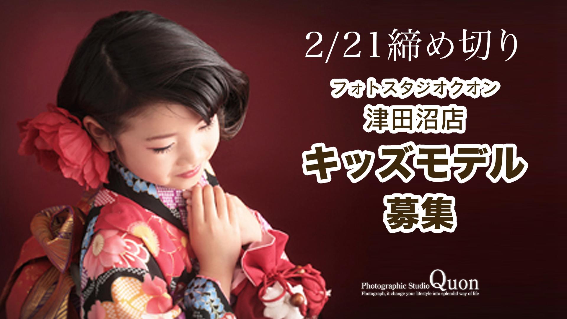 2/21締め切り!フォトスタジオクオン キッズモデル募集