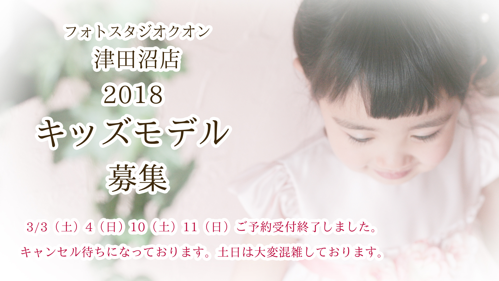 津田沼店 2018キッズモデル募集