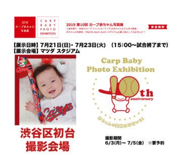 『東京・渋谷区初台会場』2019関東カープ赤ちゃん写真展
