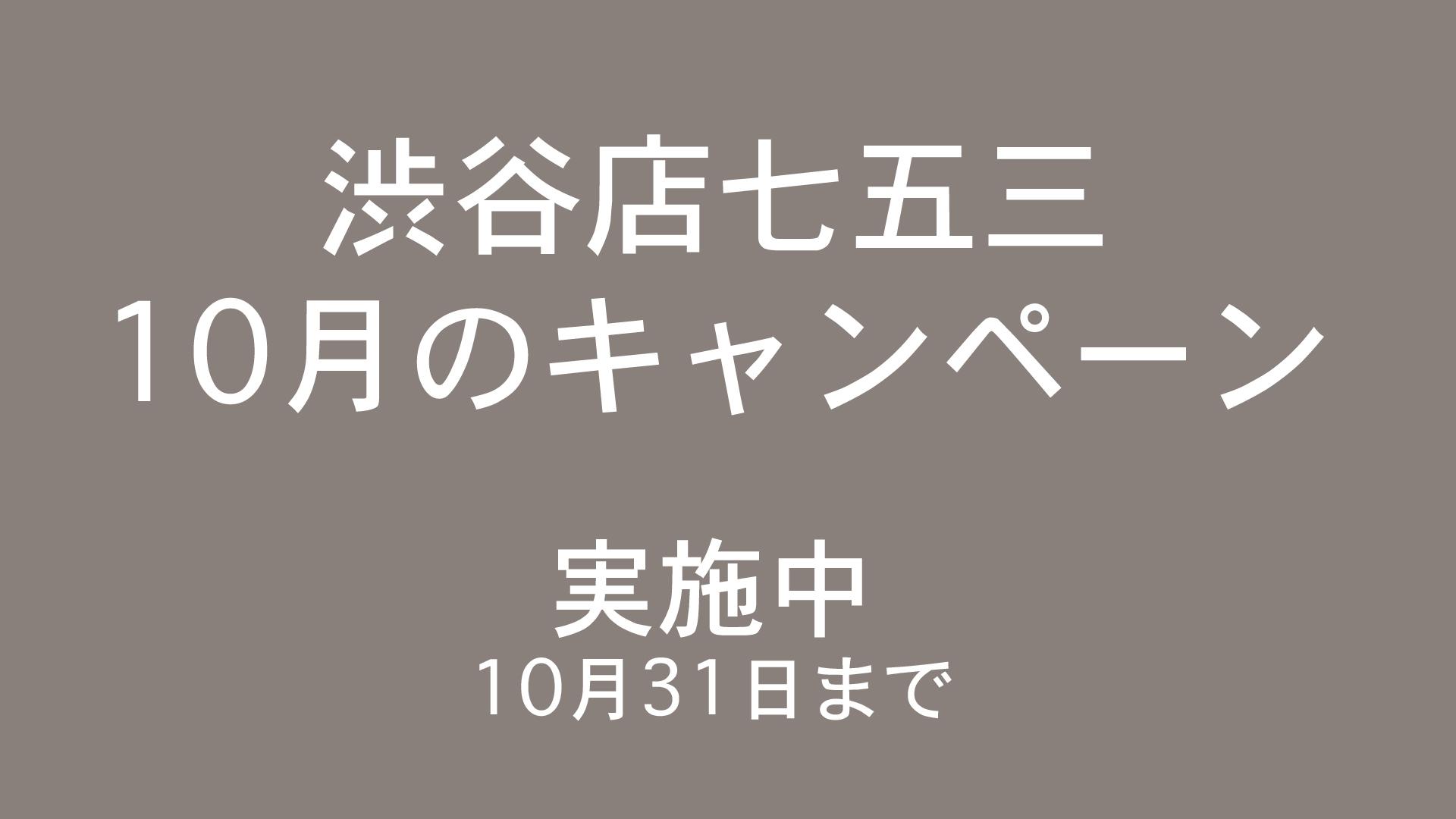 渋谷店 七五三 10月のキャンペーン