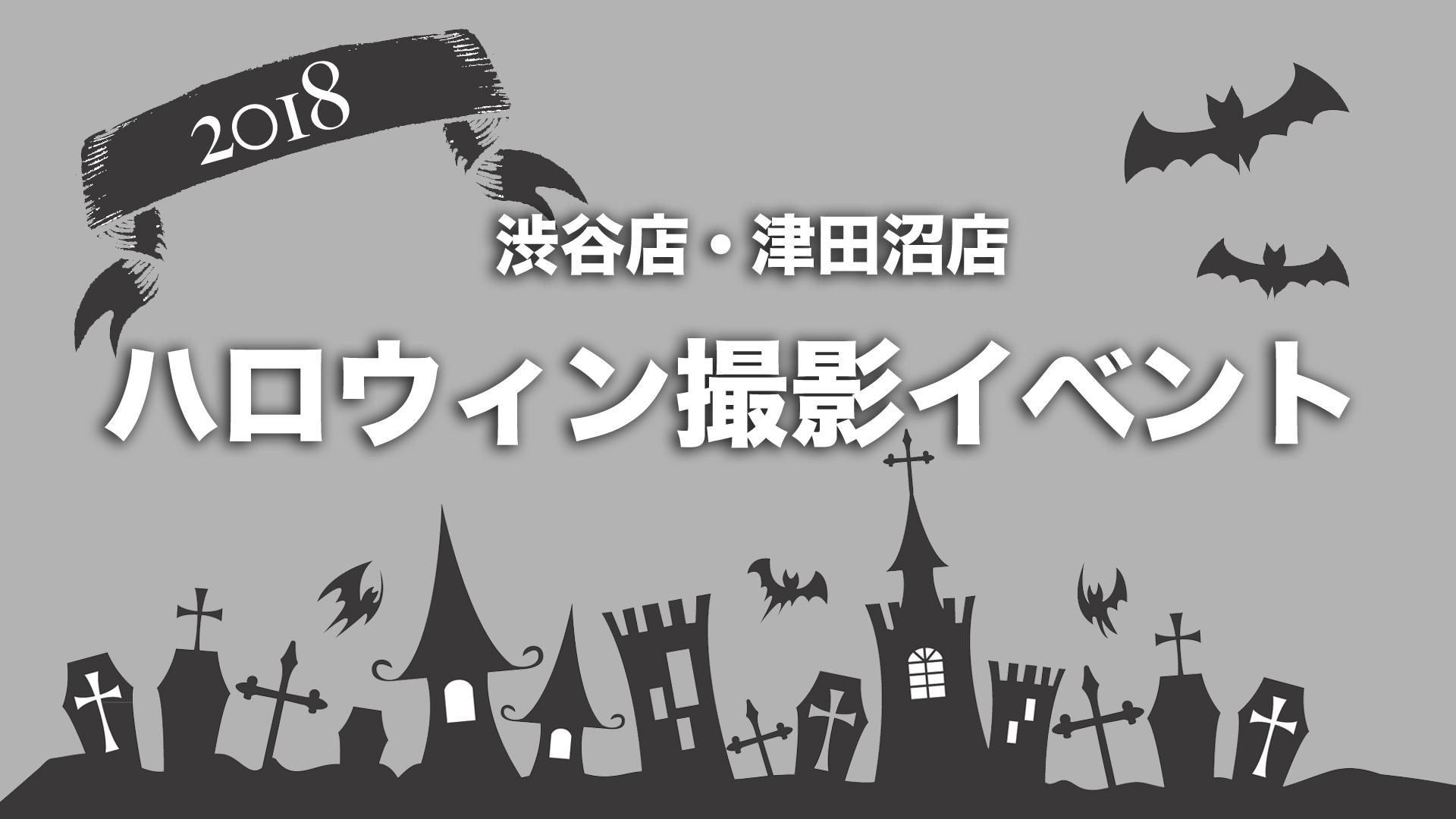 2018 ハロウィン撮影イベント開催します!
