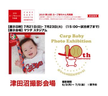 『千葉・津田沼会場』2019関東カープ赤ちゃん写真展
