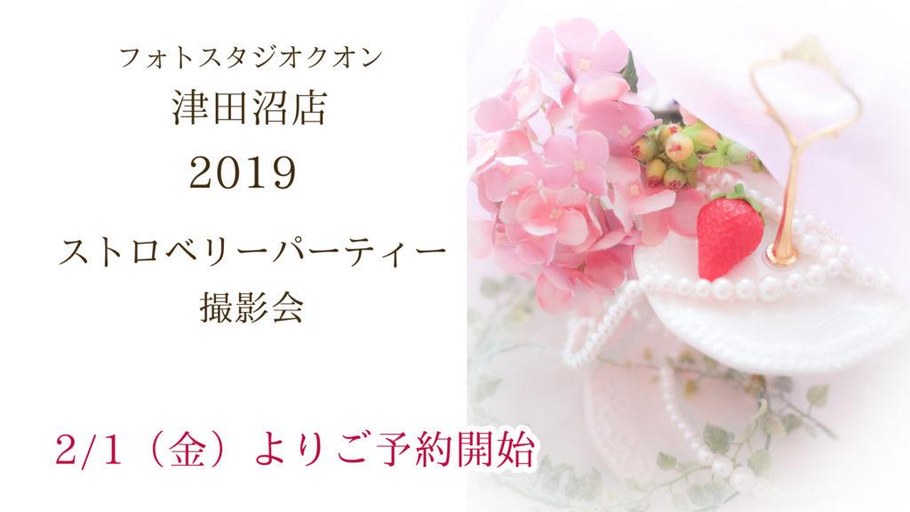 津田沼店 2月イベントストロベリーパーティー イベントのご予約はこちらから!