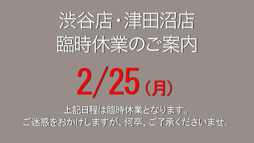 渋谷店、津田沼店臨時休業日のご案内