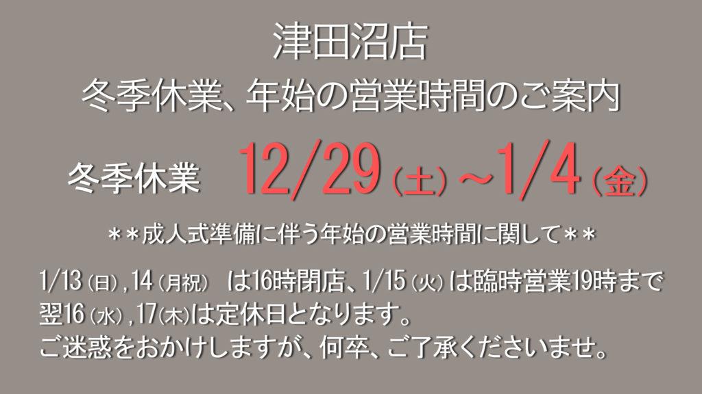 津田沼店 冬季休業と年始の臨時営業に関するご案内