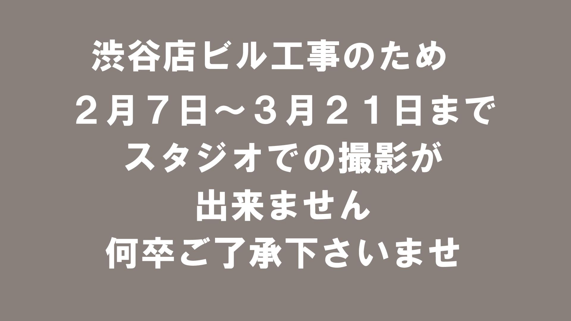 渋谷店(衣装内覧・写真セレクトなどは可能です) ビル工事のため  2月7日〜3月21日まで  スタジオでの撮影が出来ません 何卒ご了承下さいませ