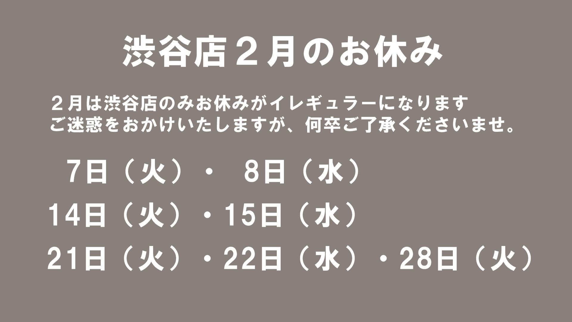 渋谷店2月のお休みはイレギュラーになります