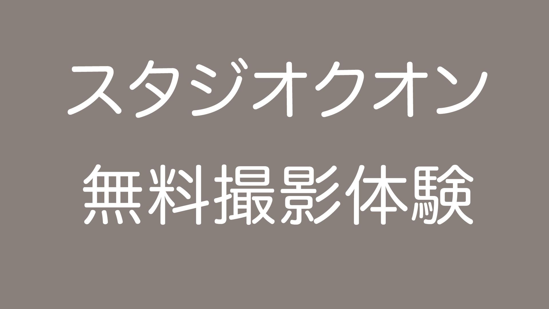 8/31まで! クオン無料撮影体験